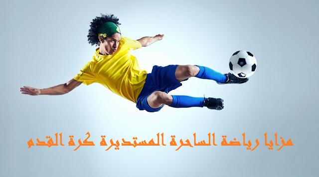 مزايا رياضة الساحرة المستديرة كرة القدم