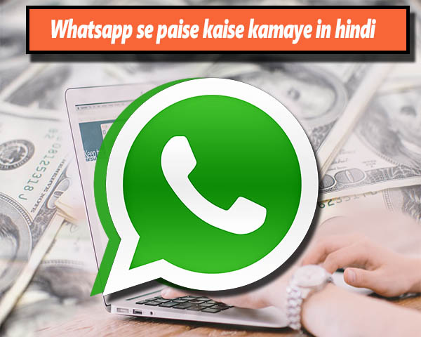 Whatsapp se paise kaise kamaye in hindi
