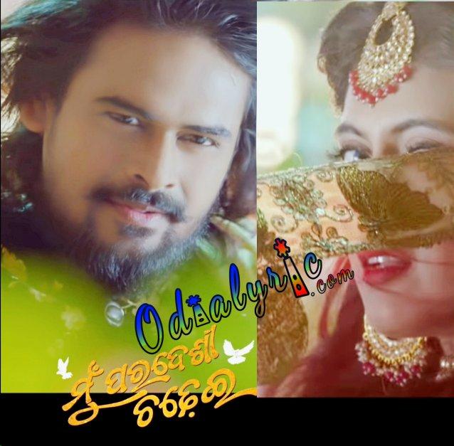 Tofa Chandini Re Lyrics | ତୋଫା ଚାନ୍ଦିନୀରେ ଯେବେ lyrics|Mu Paradesi Chadhei | Humane Sagar|Aseema panda|odialyric.com