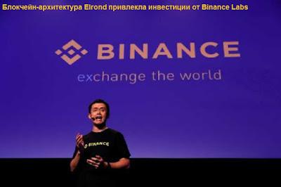 Блокчейн-архитектура Elrond привлекла инвестиции от Binance Labs