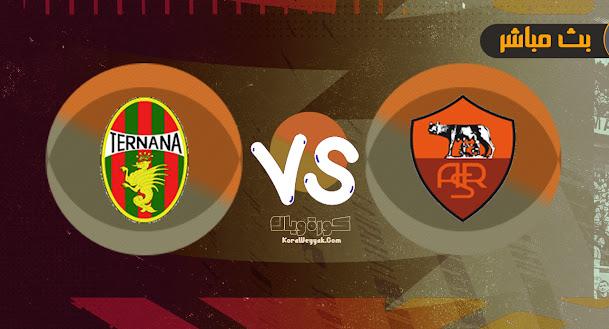 نتيجة مباراة روما وترنانا بتاريخ 18-07-2021 مباراة ودية