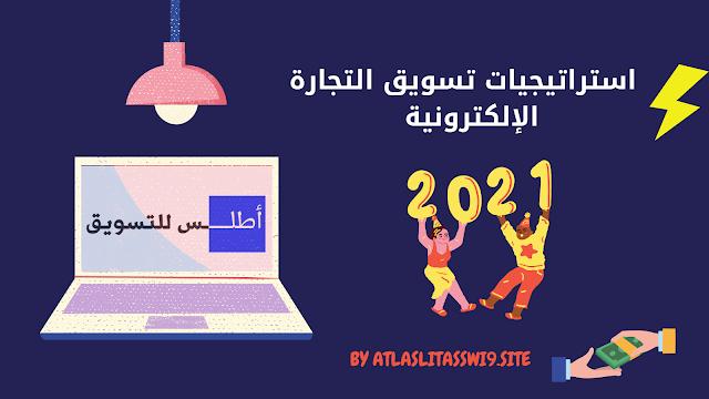 أفضل استراتيجيات تسويق التجارة الإلكترونية  في عام 2021