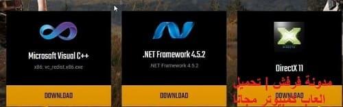 البرامج المطلوبة قبل تشغيل لعبة ببجي لايت للكمبيوتر