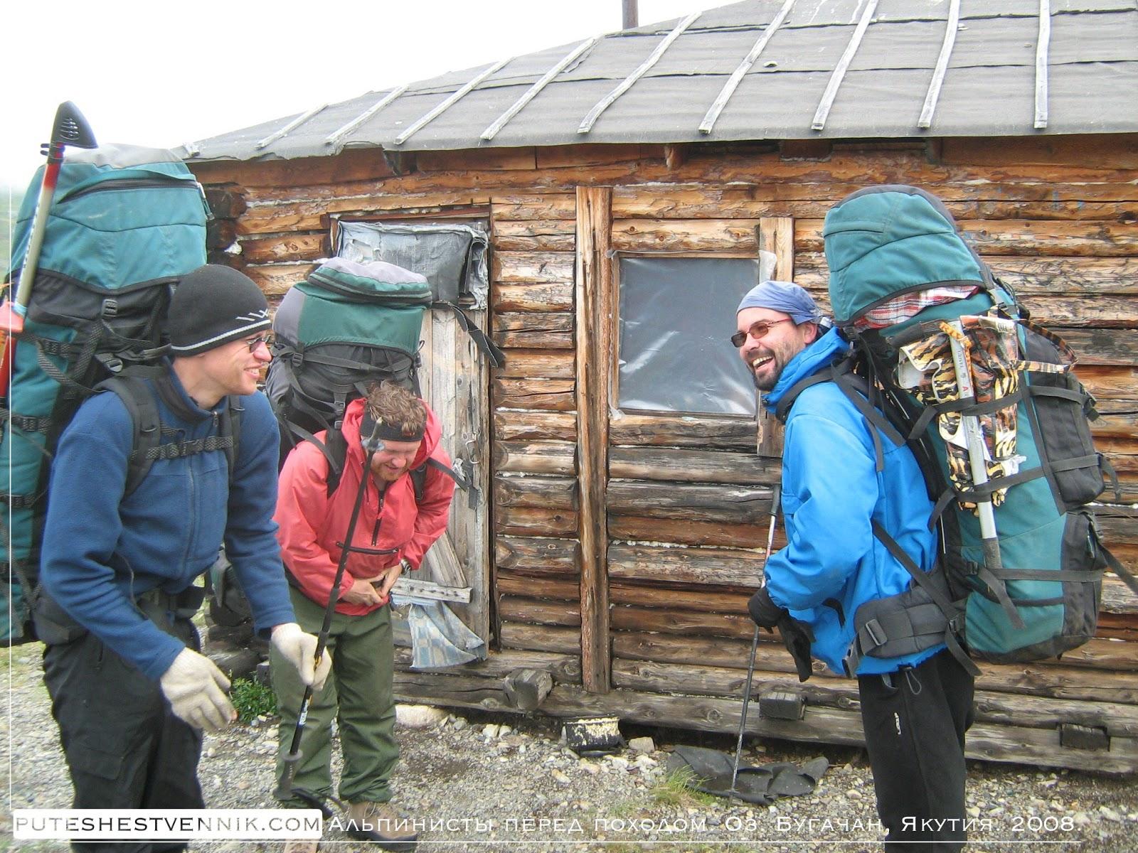 Альпинисты с рюкзаками у избушки