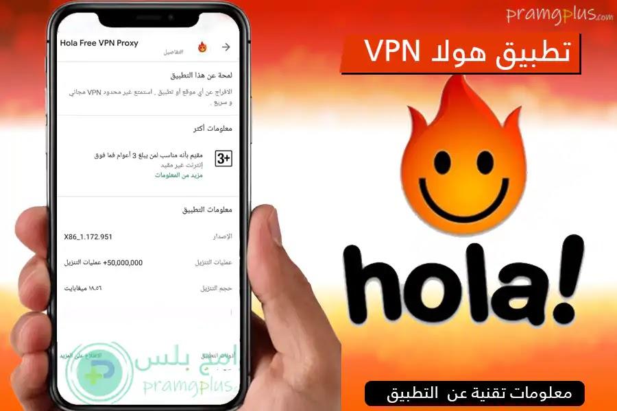 معلومات تنزيل هولا vpn اخر تحديث