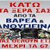 Σύλλογος Εργαζομένων ΟΤΑ Ν. Ιωαννίνων:Στάση εργασίας 24 Ιουνίου