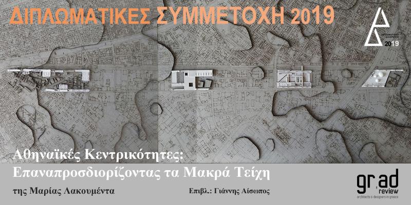 http://www.gradreview.gr/2017/06/athhnaikes-kentrikothtes-epanaprosdiorizontas-ta-makra-teixh.html