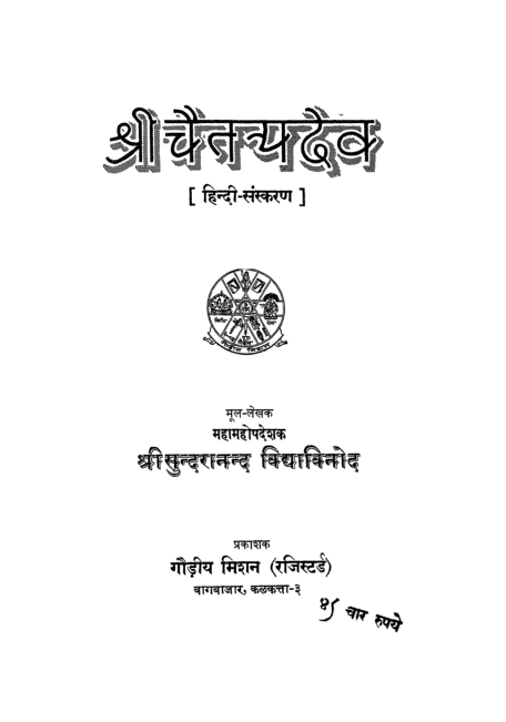 श्री चैतन्यदेव : श्री सुन्दरानंद विधाविनोद द्वारा पीडीऍफ़ पुस्तक | Shri ChaitanyaDev : By Sundaranana Vidhavinod  PDF Book in Hindi
