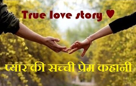 कॉल सेण्टर वाली लड़की से हो गया प्यार - True love story in real life in hindi