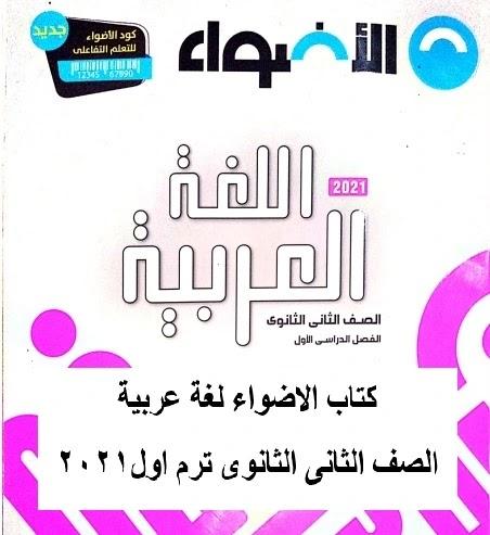 كتاب الاضواء عربى للصف الثانى الثانوى ترم اول2021 موقع مدرستى