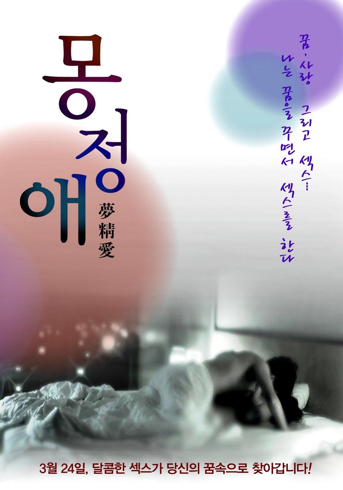 Dream Affection Full Korea 18+ Adult Movie Online Free