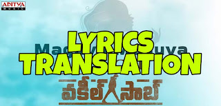 Maguva Maguva Lyrics in English | With Translation | – Vakeel Saab | Sid Sriram