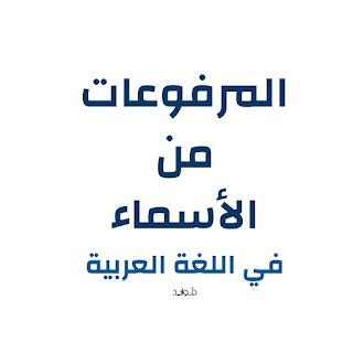 المرفوعات من الأسماء في اللغة العربية فوائد