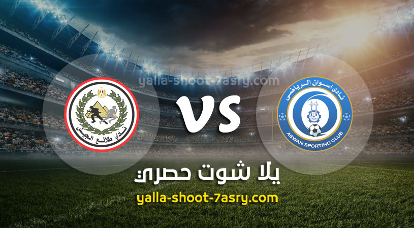 نتيجة مباراة اسوان وطلائع الجيش اليوم الاحد بتاريخ 29-12-2019 الدوري المصري