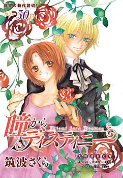 Hitomi kara Destiny Manga