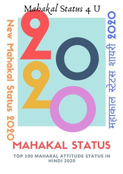 Mahakal - Mahadev Attitude Status in Hindi 2020