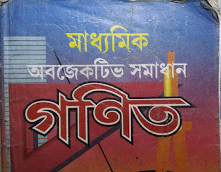 Class 10 math book in Bengali