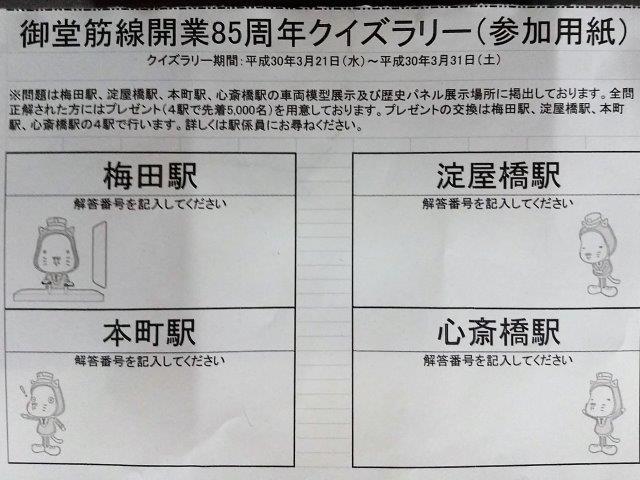 忙中閑歩日記: 御堂筋線開業85周...