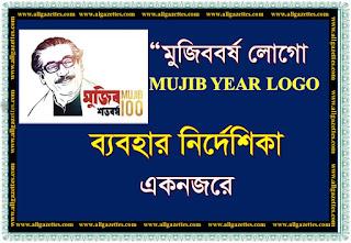 মুজিববর্ষ লোগো ব্যবহার নির্দেশিকা || GUIDELINES FOR MUJIB YEAR LOGO USE.