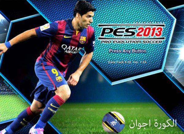 تحميل لعبة Pro Evolution Soccer 2013