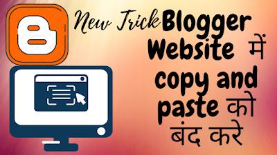 ब्लॉगर में कंटेंट कॉपी पेस्ट को कैसे बंद करे