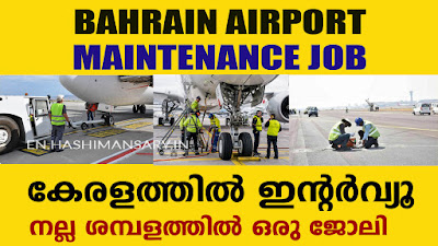 Urgent Staff Requirements To Airport Maintenance  Company Of Bahrain