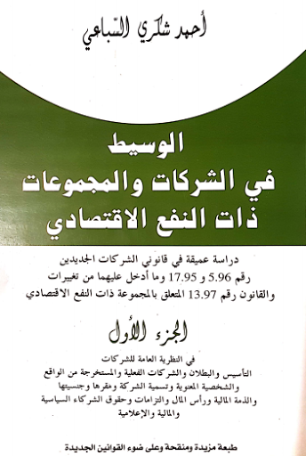 تحميل كتاب الوسيط في الشركات والمجموعات ذات النفع الاقتصادي للدكتور أحمد شكري السباعي pdf