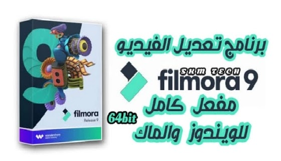 تحميل برنامج Wondershare Filmora9 نسخة مفعلة تلقائيا [64bit] للويندوز والماك