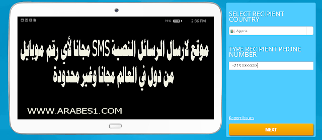 Send free SMS free and unlimited