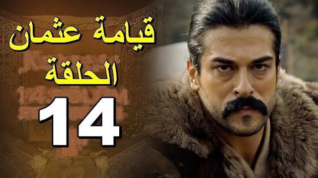 الحلقة 14 من مسلسل عثمان بن أرطغرل الغازي مترجمة للعربية ومفأجاة غير متوقعة