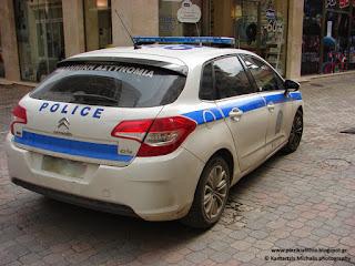 Σύλληψη για πλαστογραφία