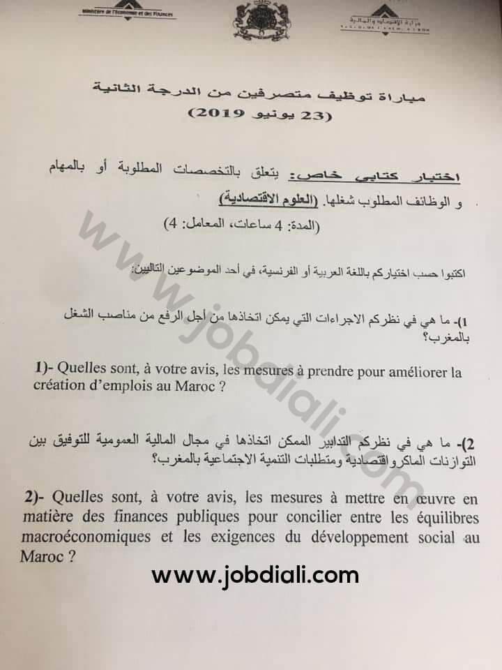 Exemple Concours de Recrutement des Administrateurs 2ème grade 2019 (Sciences éco) - Ministère de l'Economie et des Finances