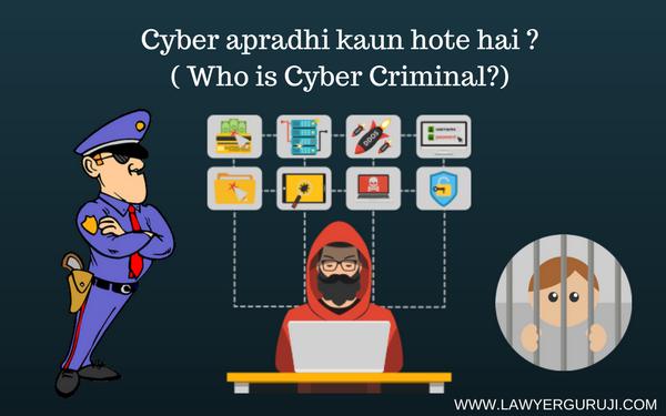 Cyber apradhi kaun hote hai ? ( Who is Cyber Criminal?)