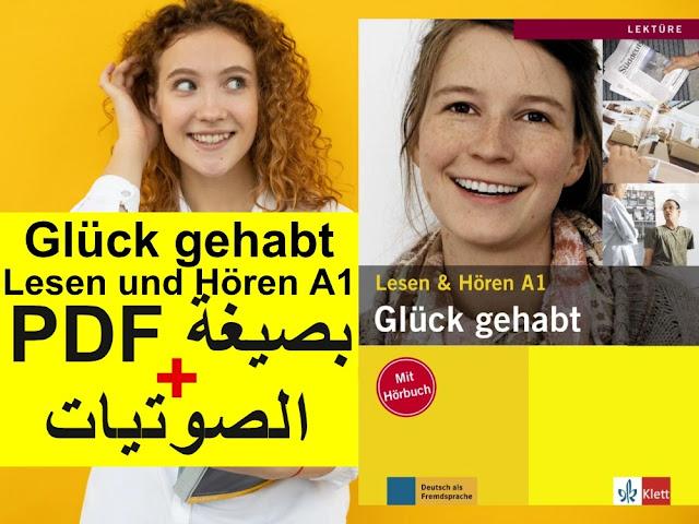 قصة GLÜCK GEHABT مستوى A1 + الصوتيات + تدريبات + حلول