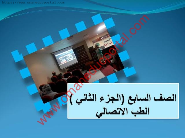 https://www.omaneducportal.com/2020/02/Explanation-of-communication-medicine-lesson-grade7-trims2.html