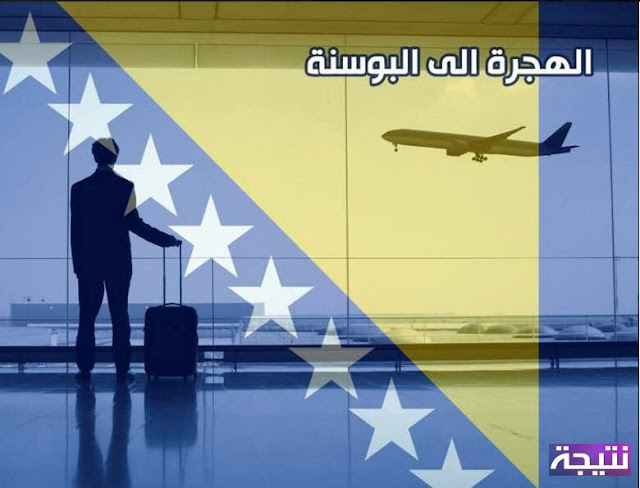 الهجرة إلى البوسنة - كل المعلومات التى تحتاجها