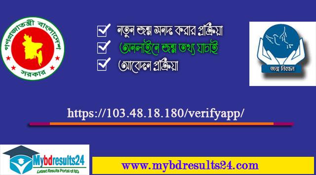 http://orgbdr.portal.gov.bd/