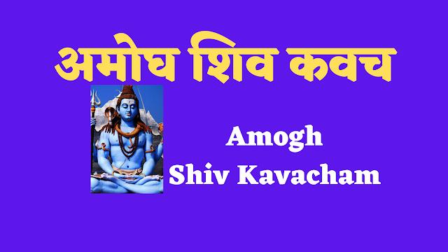 अमोघ शिव कवच | Amogh Shiv Kavach |