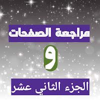 كيف أراجع القرآن مع الحفظ /واختبارات الصفحات ( ٣٤٨-٣٦١) + الجزء الثاني عشر