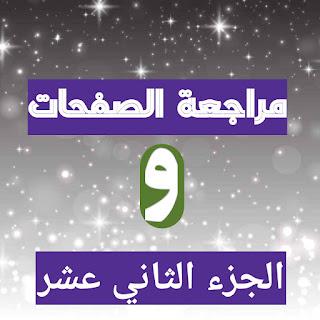 كيفية حفظ القرآن ومراجعته واختبارات الصفحات ( ٣٣١- ٣٤٥) + الجزء الثاني عشر