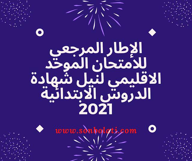 الإطار المرجعي للامتحان الموحد الاقليمي لنيل شهادة الدروس الابتدائية 2021