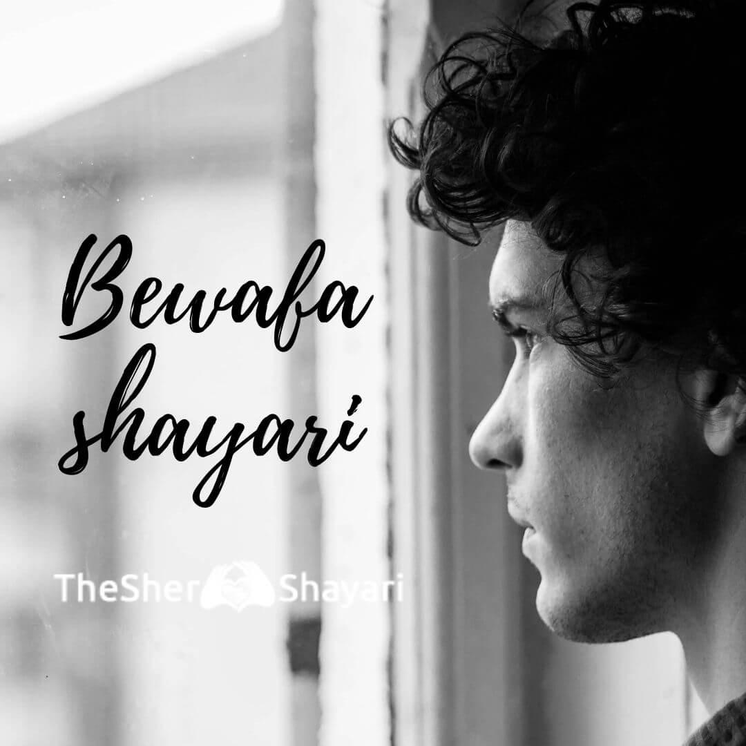 Explore Bewafa Shayari