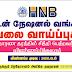 HNB Bank - Vacancies (G.C.E. Ordinary Level)