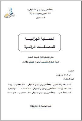 مذكرة ماستر: الحماية الجزائية للمصنفات الرقمية PDF