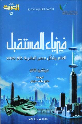 تحميل كتاب فيزياءالمستقبل العلم يشكل مصير البشرية عام  pdf 2100 برابط مباشر