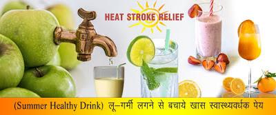गर्मियों के लिए स्वास्थ्यवर्धक पेय , Healthy Drink for Summer in Hindi, garmiyon ke liye swasthya vardhak pay, स्वास्थ्य वर्धक गर्मियों के फल, summer health drinks, HEALTHY DRINK FOR SUMMER