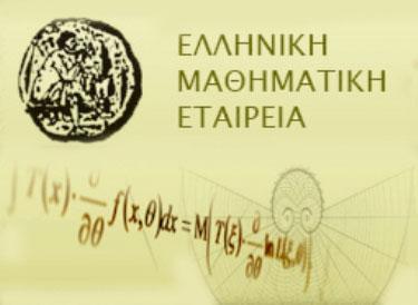 Διακρίσεις μαθητών της Λάρισας στον διαγωνισμό της Ελληνικής Μαθηματικής Εταιρείας