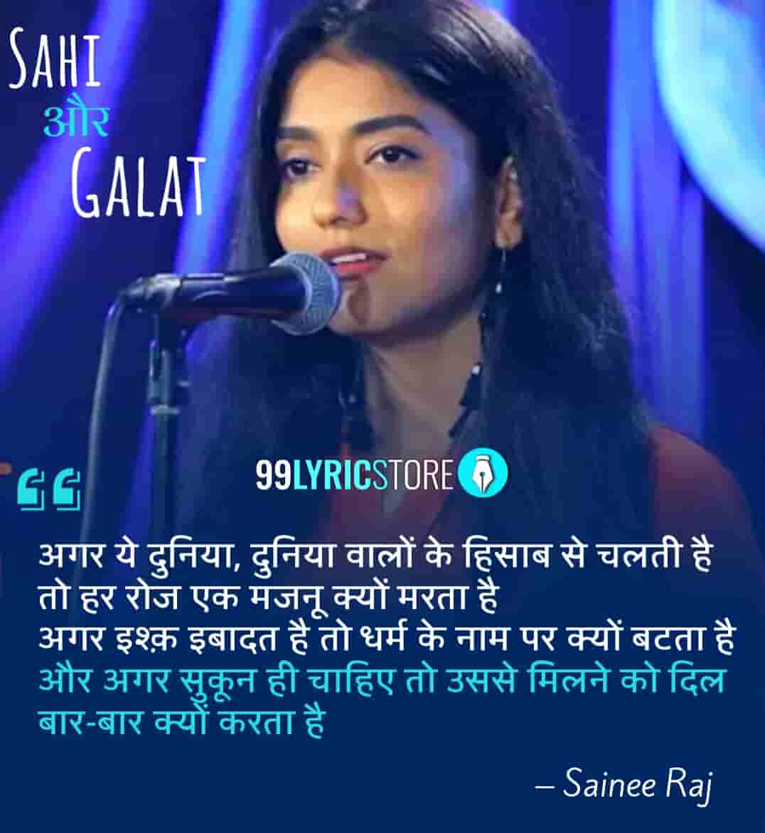 This beautiful Poetry 'Sahi Aur Galat'  has written and performed by Sainee Raj. Shot at held on The Cuckoo Club Bandra.