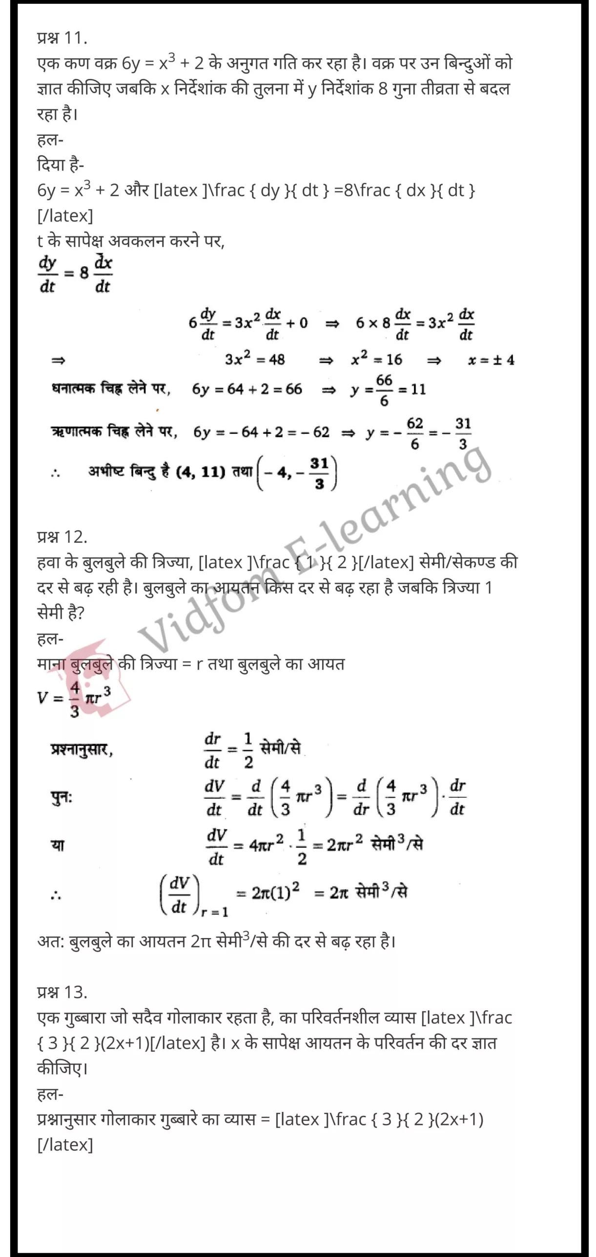 class 12 maths chapter 6 light hindi medium 5