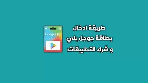 طريقة ادخال بطاقة جوجل بلي و شراء التطبيقات و شحن الالعاب من خلال متجر جوجل بلي